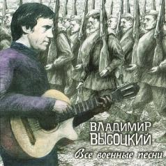 Высоцкий Владимир: Все военные песни