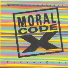 Моральный Кодекс: Гибкий Стан
