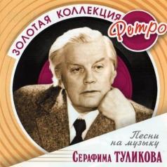 Серафим Туликов: Туликов Серафим (Золотая коллекция)