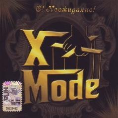 X-Mode (Икс-Моде): О! Неожиданно!