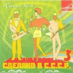Сделано в СССР 3 Хиты 80-х