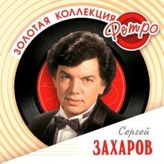 Сергей Захаров: Захаров Сергей (Золотая коллекция)