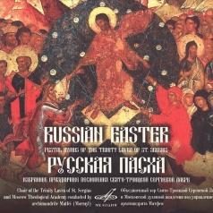 Русская Пасха