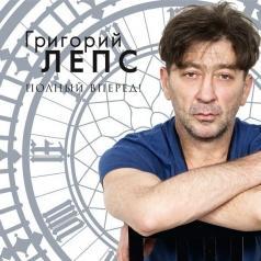 Григорий Лепс: Полный Вперед!