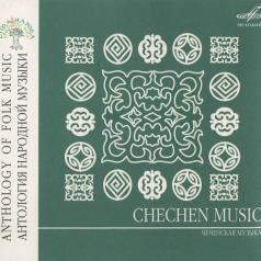 Чеченская Музыка