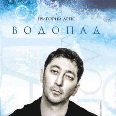 Григорий Лепс: Водопад