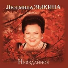 Людмила Зыкина: Неизданное (Золотая коллекция)