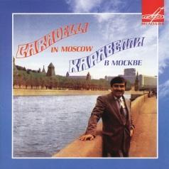 Каравелли: Каравелли В Москве