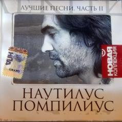 Наутилус Помпилиус Ч.2: Лучшие песни. Ч.II