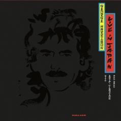 George Harrison (Джордж Харрисон): Live In Japan