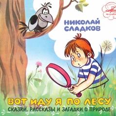 Сказки: Сладков Н. - Вот иду я по лесу