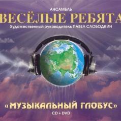 ВИА Весёлые Ребята: Музыкальный глобус