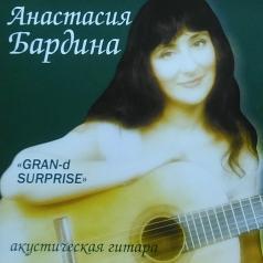 Анастасия Бардина: Гран-д сюрприз
