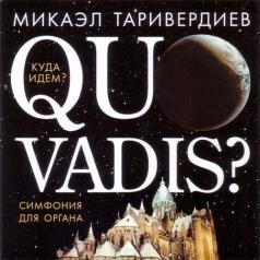 Микаэл Таривердиев: Quo vadis? Симфония для органа