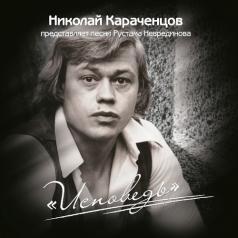 Николай Караченцов: Исповедь