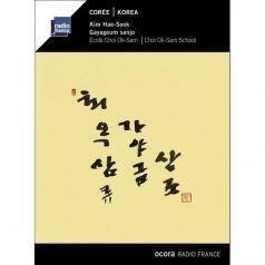 Korea (Зе Кореа): Gayageum Sanjo