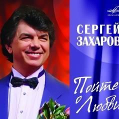 Сергей Захаров: Пойте о любви