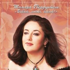 Тамара Гвердцители: Виват, любовь, виват!