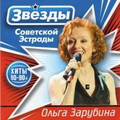 Ольга Зарубина: Звёзды советской эстрады: Зарубина Ольга