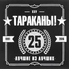 Тараканы: Лучшие Из Лучших 25 Лет - Best Of