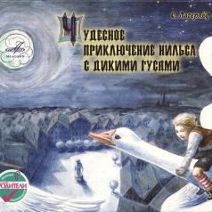 Сказки: Чудесное приключение Нильсона с дикими гусями