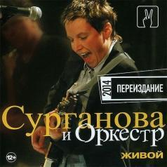 Сурганова и Оркестр: Живой