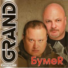 Бумер: Grand Collection