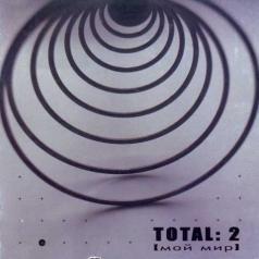 Тотал: Тотал:2 Мой Мир
