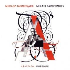 Микаэл Таривердиев: Авангард