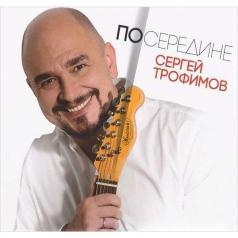 Сергей Трофимов: Посередине