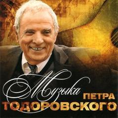 Петр Тодоровский: Музыка Петра Тодоровского