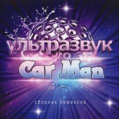 Car Man (Кар-Мэн) (Кар-Мэн): Ультразвук