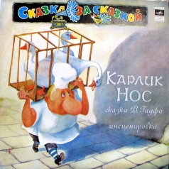 Сказки: Карлик Нос