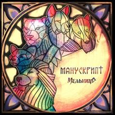 Мельница: Манускрипт