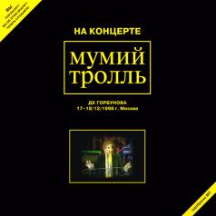 Мумий Тролль: На концерте Мумий Тролль, ДК Горбунова 17-18.12.1998