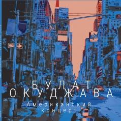 Булат Окуджава: Американский Концерт