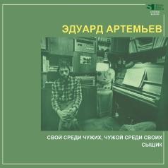Эдуард Артемьев: Свой Среди Чужих, Чужой Среди Своих/Сыщик