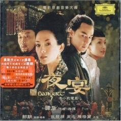The Banquet (Tan Dun)