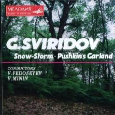 Свиридов: Метель, Пушкинский венок