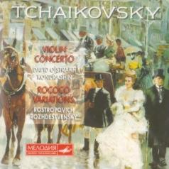 ЧайковскийViolin Concerto Rococo Variati