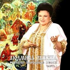 Русские народные песни ч. 1 (Золотая коллекция)