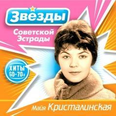 Звёзды советской эстрады: Кристалинская Майя
