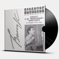 """Концерт в ДК """"Юбилейный"""" Ивантеевка"""