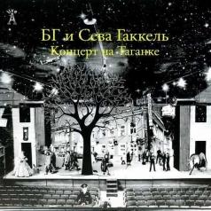 Концерт на Таганке (БГ и Сева Гаккель)