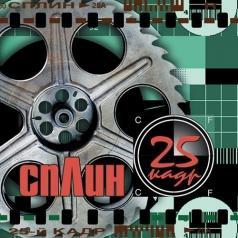 25-й кадр