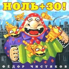 Ноль +30