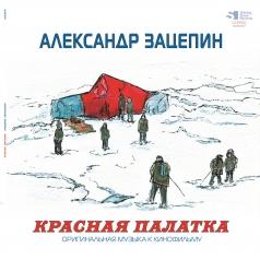 Александр Зацепин: Красная Палатка