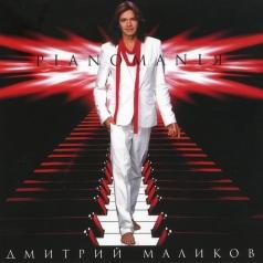 Дмитрий Маликов: Pianomania