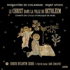 Chilandar Monastery - Mont Athos: Christ In The City Of Bethlehem