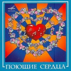 ВИА Поющие сердца: Поющие Сердца
